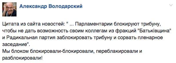 Юліни туфлі та чому Таню Чорновол ненавидять більше, ніж Юру Єнакіївського - фото 5