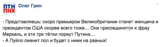 Бухгалтерія хресного ходу та коли Путін поміняє стать - фото 7