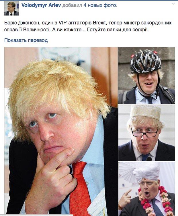 Рададендрон та чи поїде Ляшко послом до Лондона - фото 9