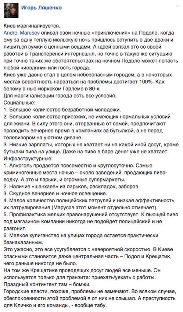 Про військовий переворот в Україні та блокіратори Ляшка - фото 3