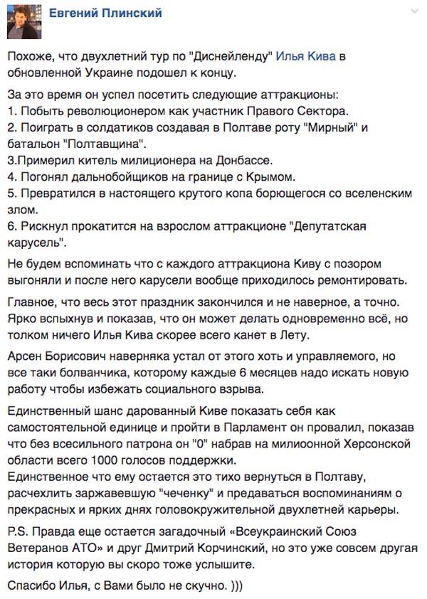 Про військовий переворот в Україні та блокіратори Ляшка - фото 7