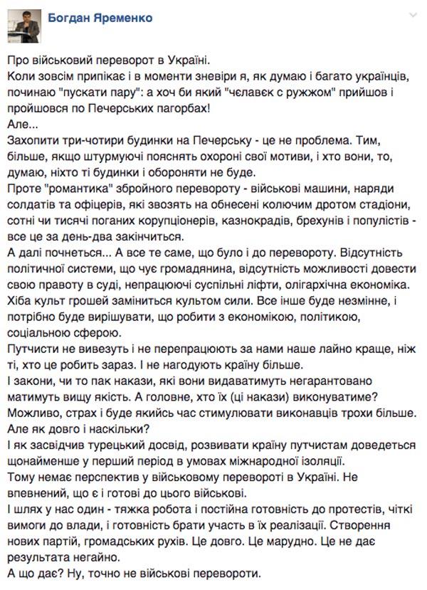 Про військовий переворот в Україні та блокіратори Ляшка - фото 1