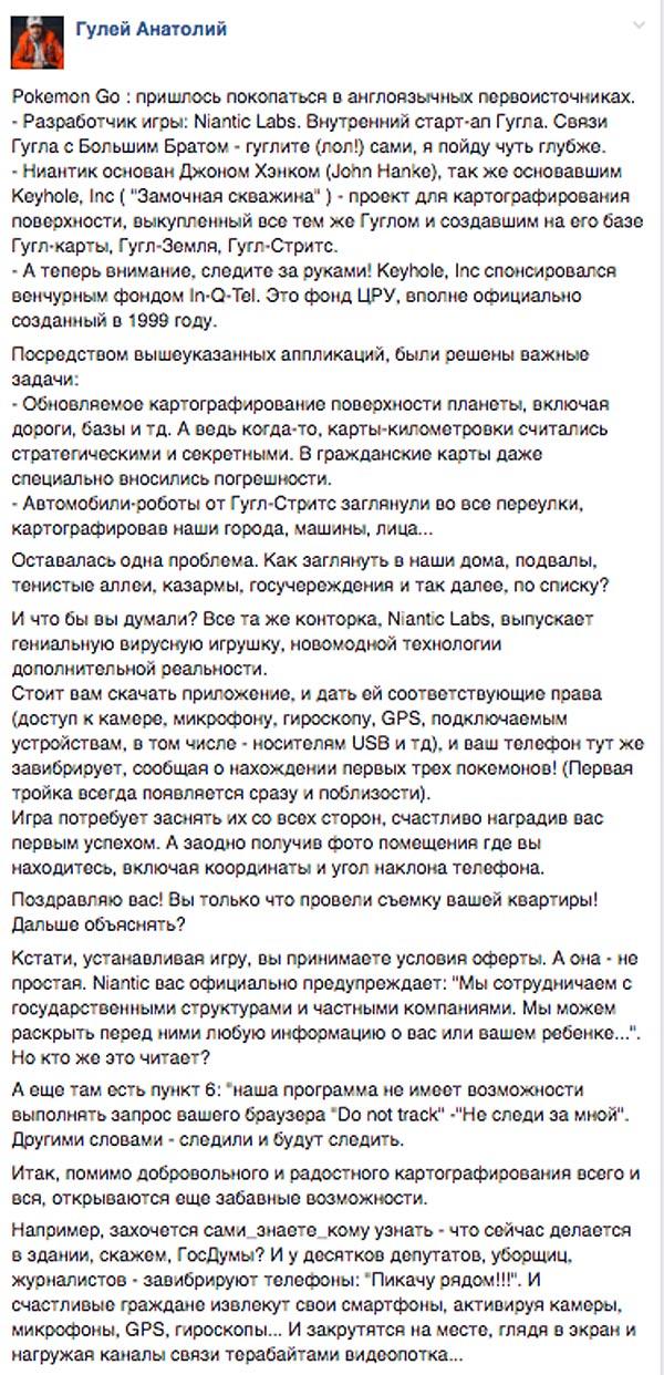 Як Гусовський рятує від привороту та знімає вінок безшлюбності - фото 6