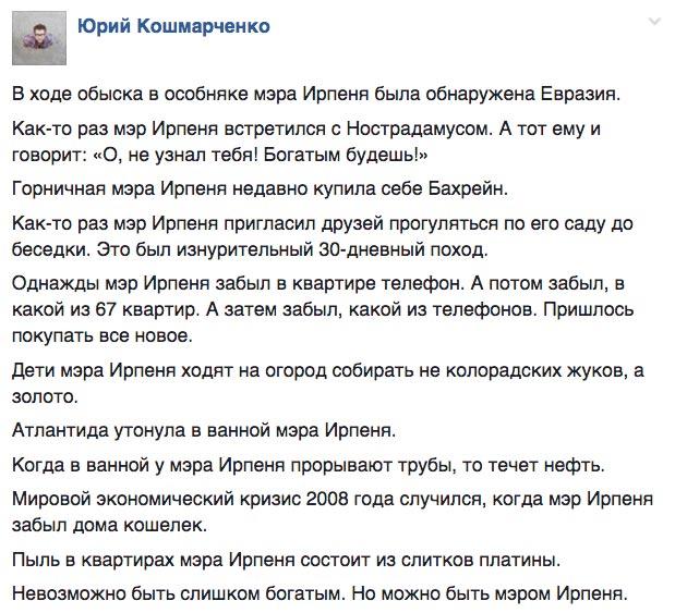 Про баронесу Луганську та графиню Донецьку - фото 5