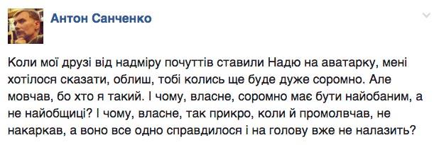Як соцмережі реагували на бажання Надії Савченко вибачатись перед Донбасом (ФОТОЖАБИ) - фото 1