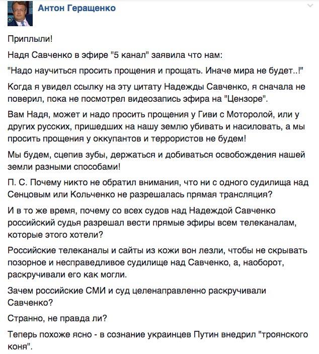 Як соцмережі реагували на бажання Надії Савченко вибачатись перед Донбасом (ФОТОЖАБИ) - фото 5