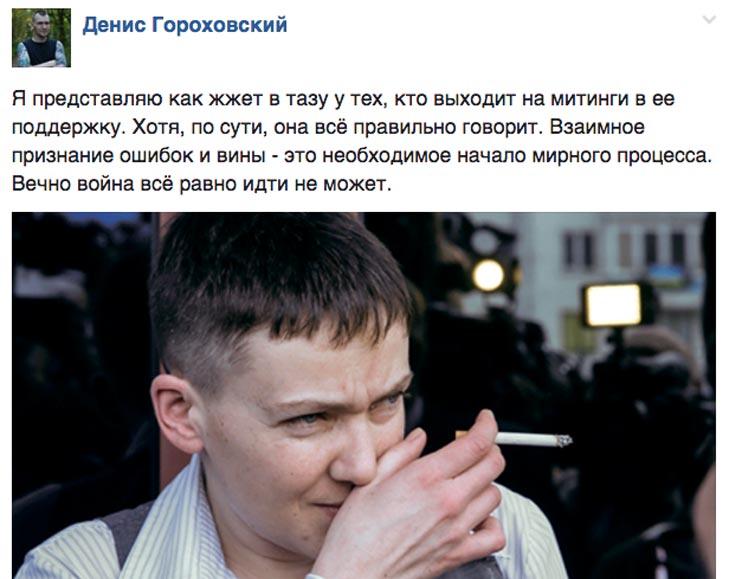 Як соцмережі реагували на бажання Надії Савченко вибачатись перед Донбасом (ФОТОЖАБИ) - фото 6