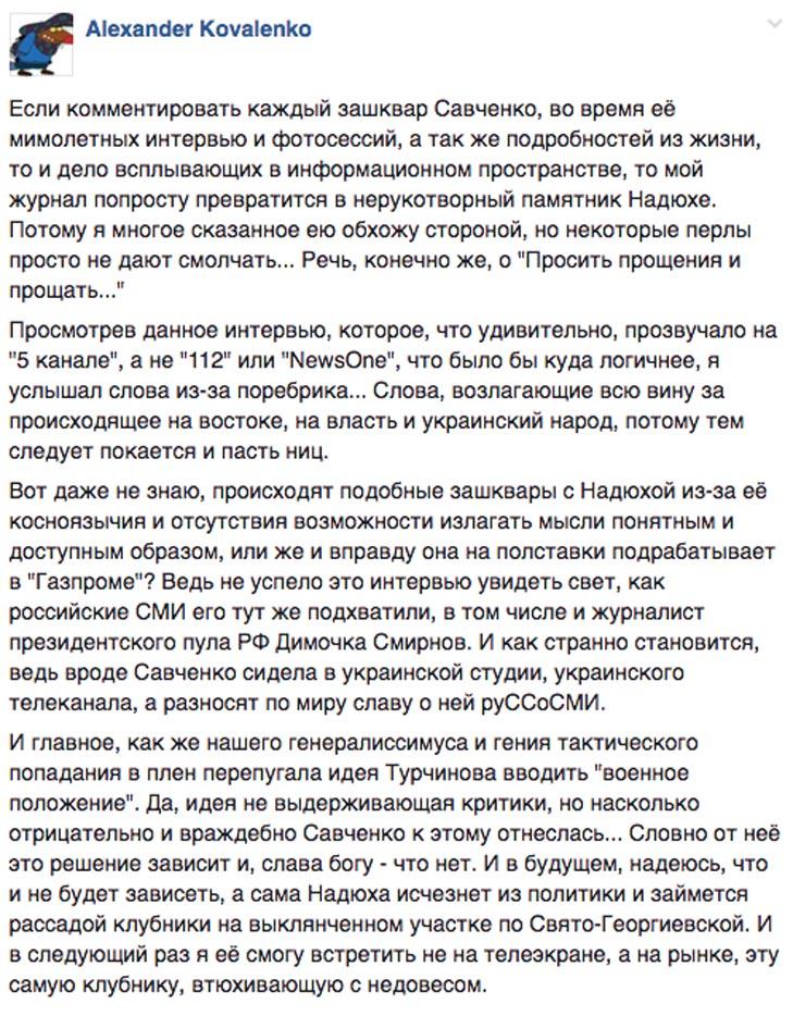 Як соцмережі реагували на бажання Надії Савченко вибачатись перед Донбасом (ФОТОЖАБИ) - фото 7