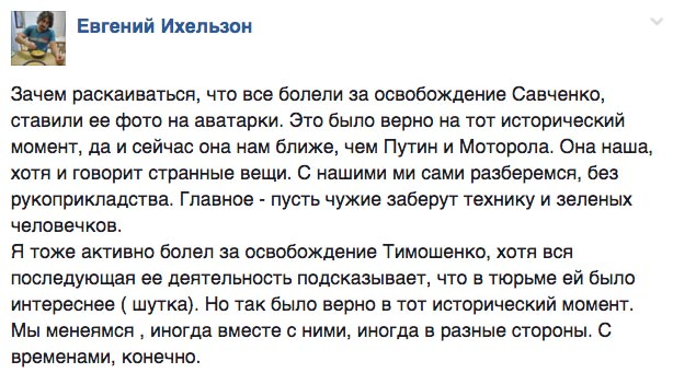 Як соцмережі реагували на бажання Надії Савченко вибачатись перед Донбасом (ФОТОЖАБИ) - фото 9