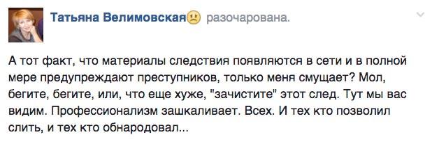 Про баронесу Луганську та графиню Донецьку - фото 11