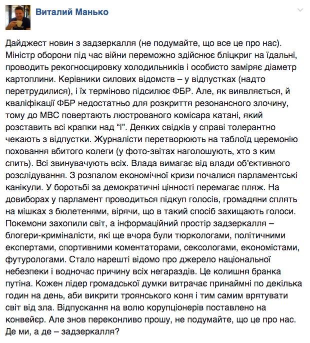 За кого вийшла б заміж Надія Савченко та чому в Європі немає Горішних Плавнів - фото 5