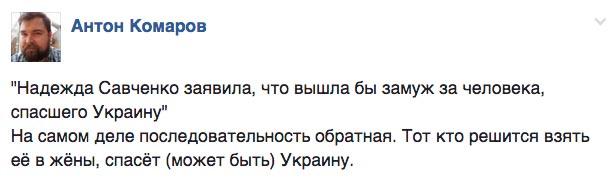 За кого вийшла б заміж Надія Савченко та чому в Європі немає Горішних Плавнів - фото 11