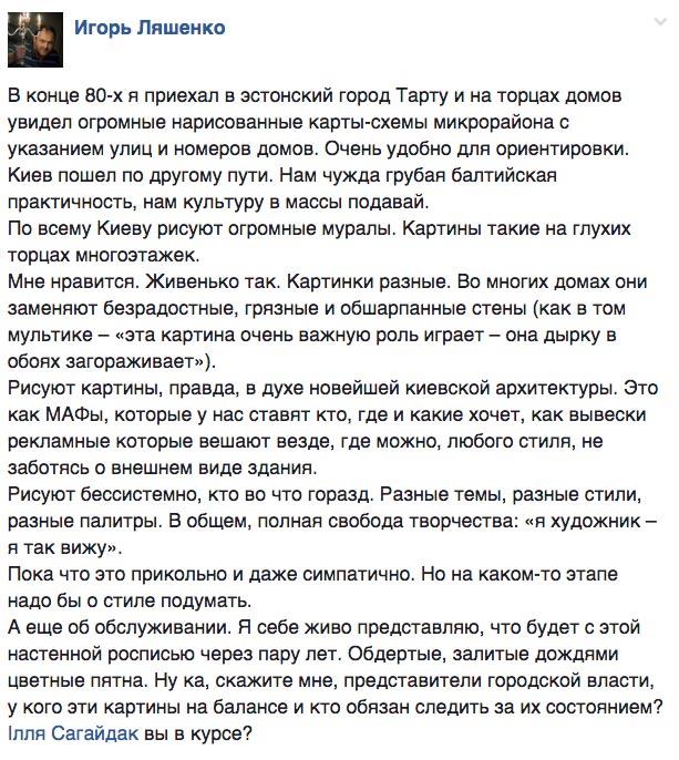"""""""Життя"""" Рабіновича та смерть Субтельного - фото 4"""