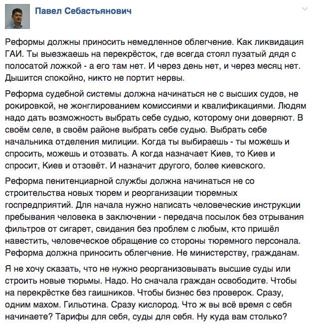 """""""Життя"""" Рабіновича та смерть Субтельного - фото 6"""