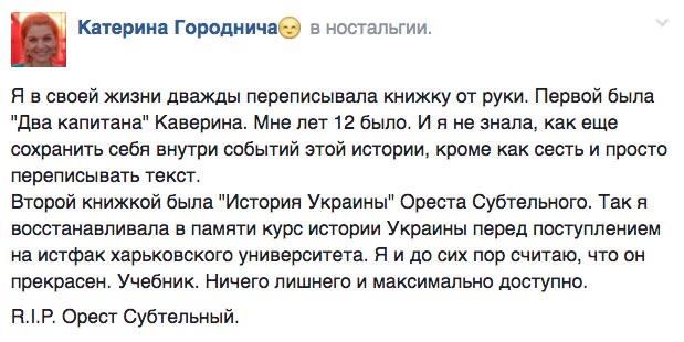 """""""Життя"""" Рабіновича та смерть Субтельного - фото 8"""