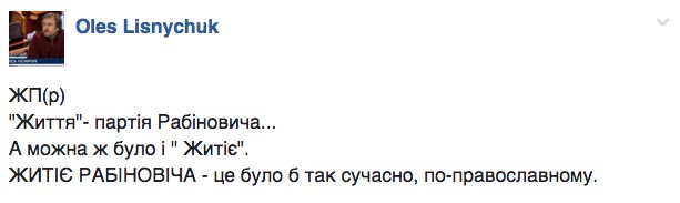 """""""Життя"""" Рабіновича та смерть Субтельного - фото 11"""