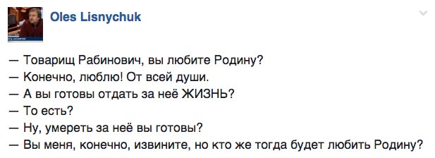 """""""Життя"""" Рабіновича та смерть Субтельного - фото 12"""