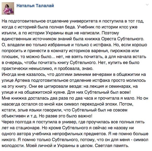 """""""Життя"""" Рабіновича та смерть Субтельного - фото 14"""