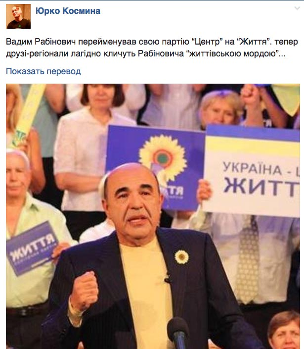 """""""Життя"""" Рабіновича та смерть Субтельного - фото 5"""