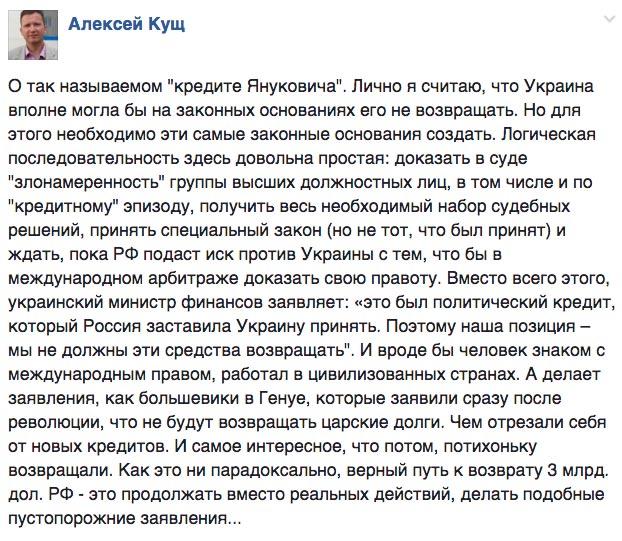 Про кредит Януковича та чому в Києві ніхто не посміхається - фото 11