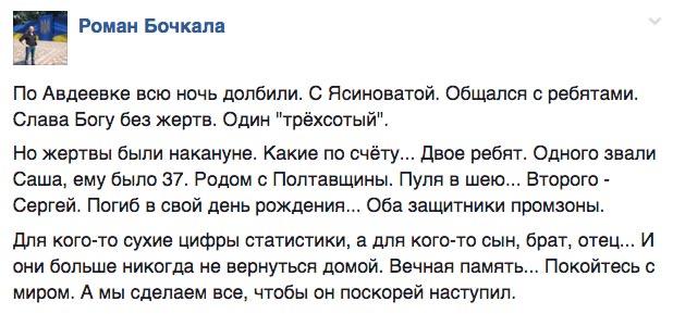 Кібергетьман Сагайдачний з електробулавой та хто фарбував асфальт для Порошенка - фото 9