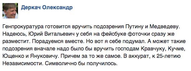 Як з Лондона підсудний депутат Онищенко вітає українців з днем незалежності - фото 9