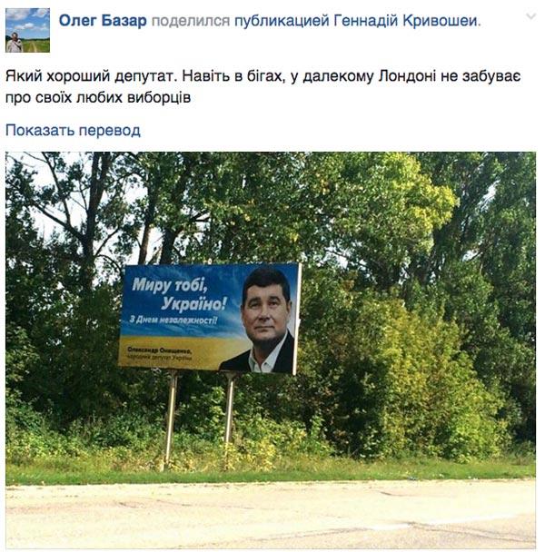 Як з Лондона підсудний депутат Онищенко вітає українців з днем незалежності - фото 8