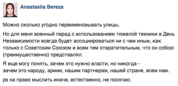 Як з Лондона підсудний депутат Онищенко вітає українців з днем незалежності - фото 5