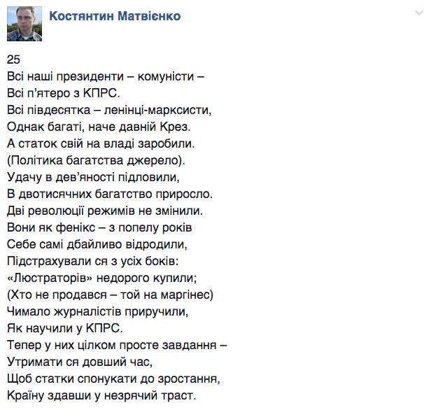 Як з Лондона підсудний депутат Онищенко вітає українців з днем незалежності - фото 3