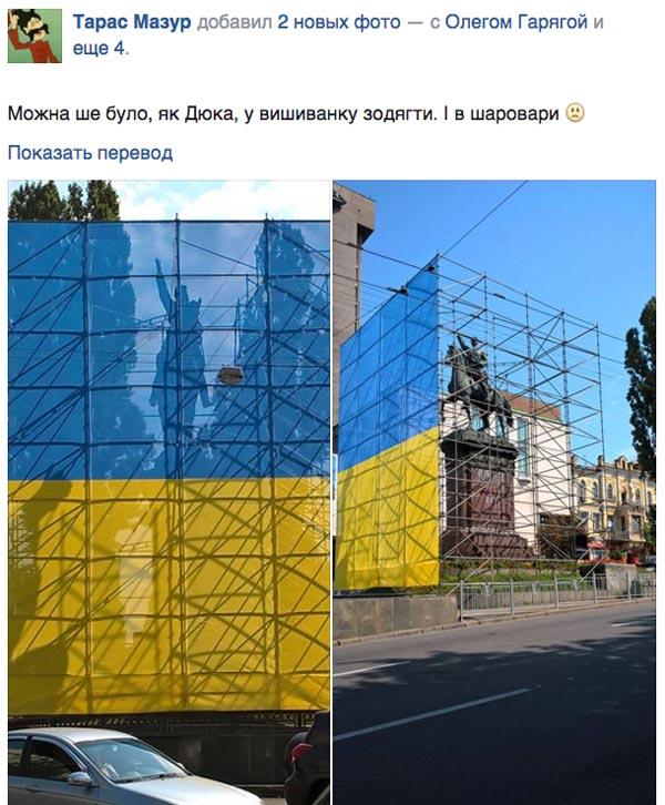 Як з Лондона підсудний депутат Онищенко вітає українців з днем незалежності - фото 6