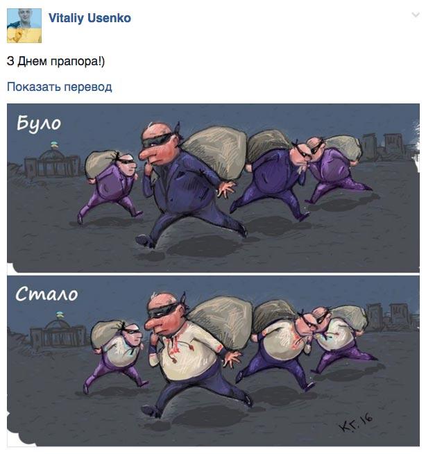 Як з Лондона підсудний депутат Онищенко вітає українців з днем незалежності - фото 4