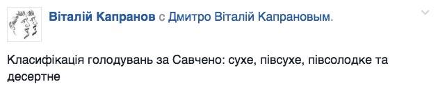 Класифікація голодувань за Савченко: сухе, напівсухе, десертне - фото 10