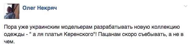 """Як """"роздягають"""" Коломойського та колекція суконь """"а ля Керенський"""" - фото 4"""