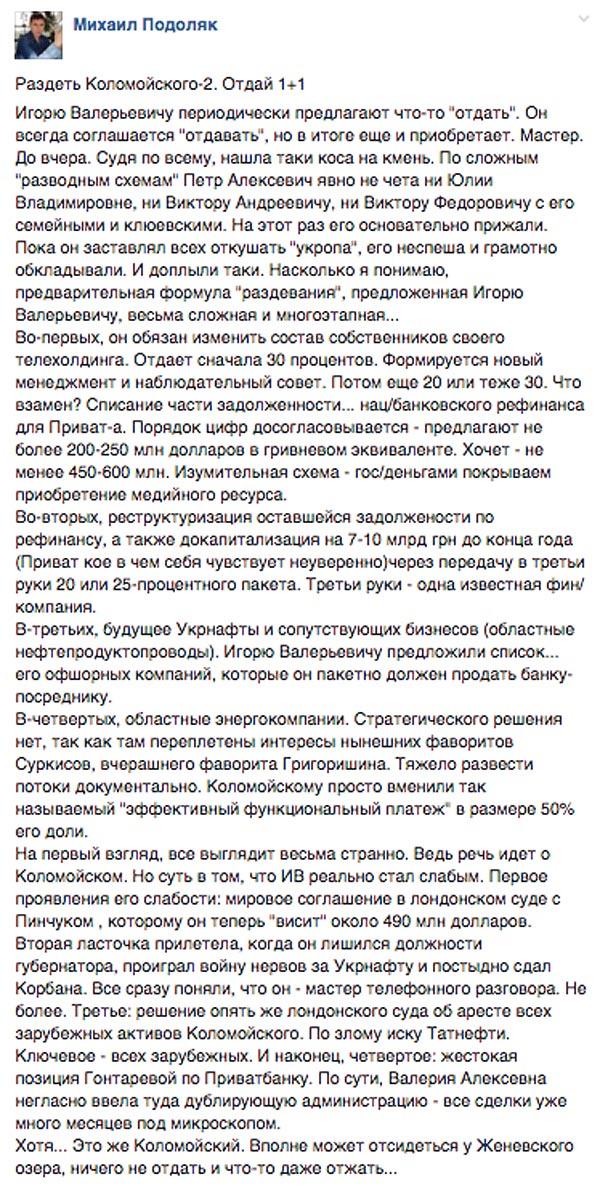 """Як """"роздягають"""" Коломойського та колекція суконь """"а ля Керенський"""" - фото 11"""