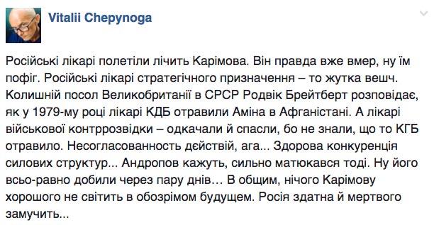Сепаратистен, сдафайся та коли будуть зачистки на Донбасі та в Криму - фото 3