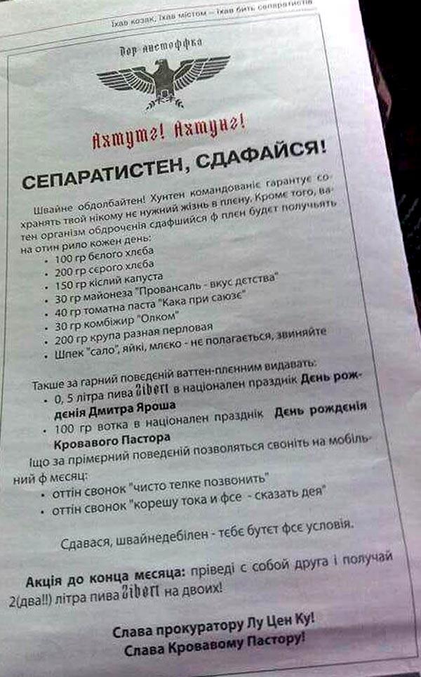 Неизвестные распространяли проукраинские листовки в оккупированном Луганске, - разведка - Цензор.НЕТ 8224