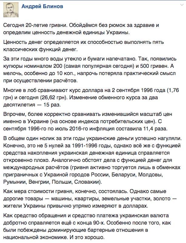 Сепаратистен, сдафайся та коли будуть зачистки на Донбасі та в Криму - фото 7