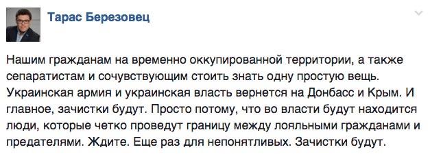 Сепаратистен, сдафайся та коли будуть зачистки на Донбасі та в Криму - фото 1