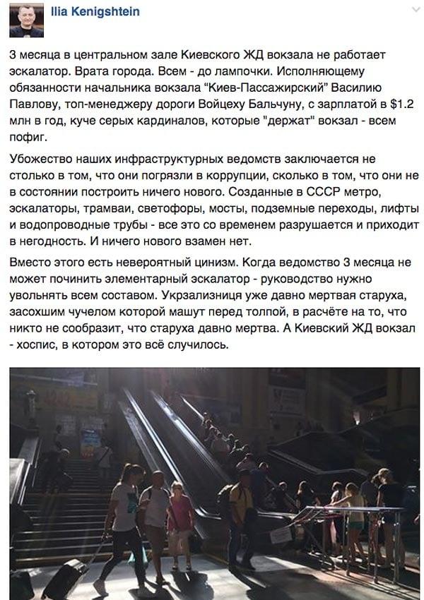 Коли Бальчун с зарплатою ,2 млн поремонтує ескалатор на вокзалі - фото 10