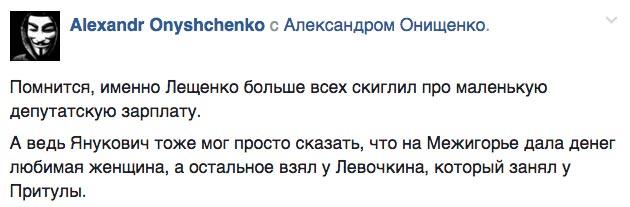 """""""Борцун з корупцією"""" Лещенко у фотожабах - фото 10"""
