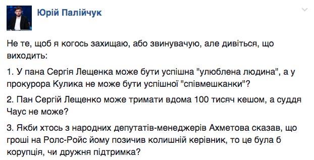 """""""Борцун з корупцією"""" Лещенко у фотожабах - фото 8"""