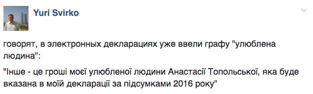 """""""Борцун з корупцією"""" Лещенко у фотожабах - фото 6"""