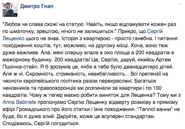 """""""Борцун з корупцією"""" Лещенко у фотожабах - фото 3"""