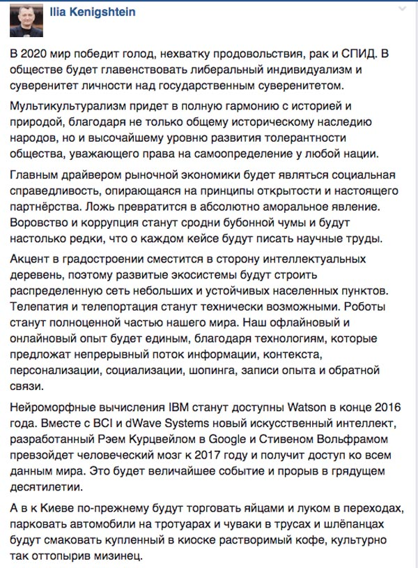 Нова Бентлі Пашинського та нова квартира Лещенка - фото 13