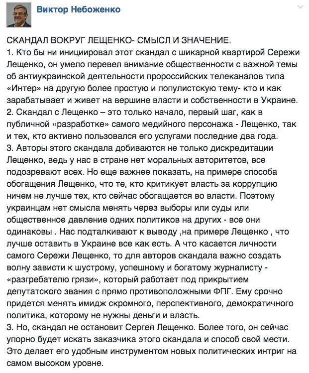 Сексуальний поцілунок Тимошенко та Черновецький знову хоче бути мером - фото 13