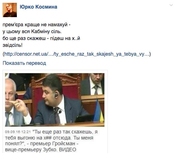 Куди прем'єр відправив віце-прем'єра та поліцейська академія Деканоїдзе - фото 2