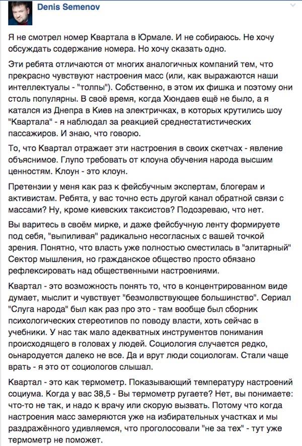 Міняю квартиру Лещенко на квартал Зеленського - фото 1