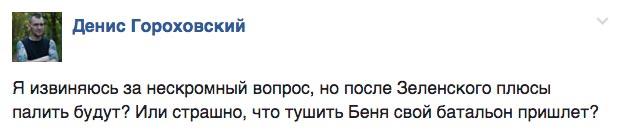 Міняю квартиру Лещенко на квартал Зеленського - фото 3