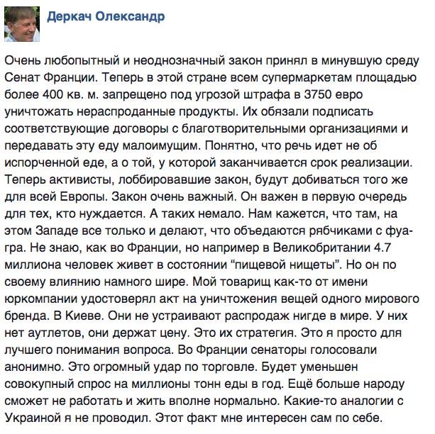 Як у Москві оживляють Фелікса з Лаврентієм та фото мами Лещенка - фото 1