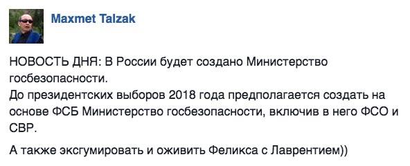 Як у Москві оживляють Фелікса з Лаврентієм та фото мами Лещенка - фото 3